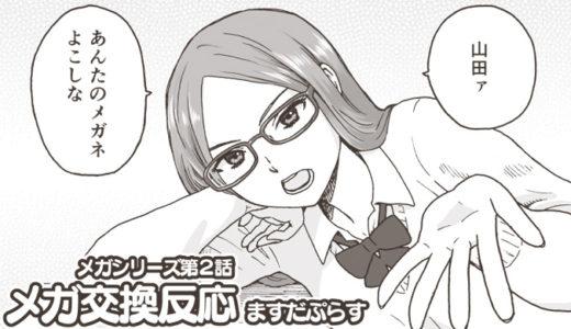【マンガ】メガ反転現象(2)