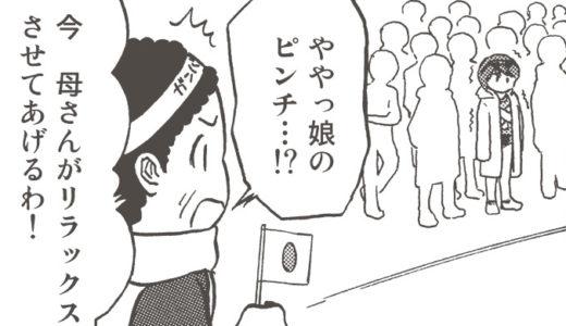 【マンガ】一世一代の大勝負!